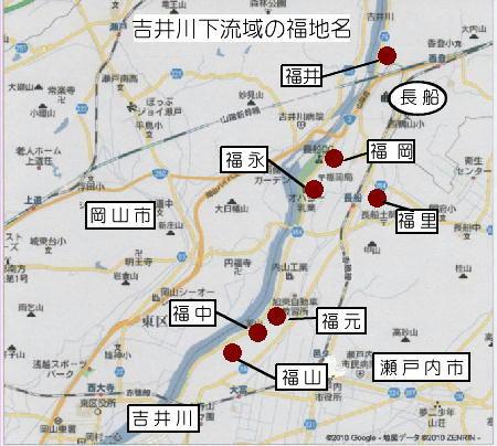 吉井川下流域の福地名