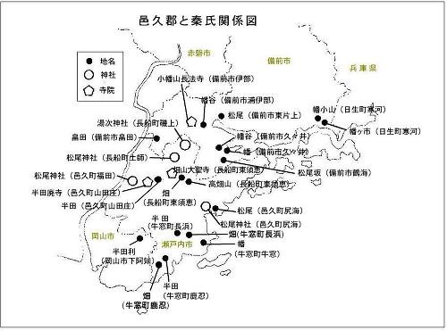 邑久郡と秦氏関係図