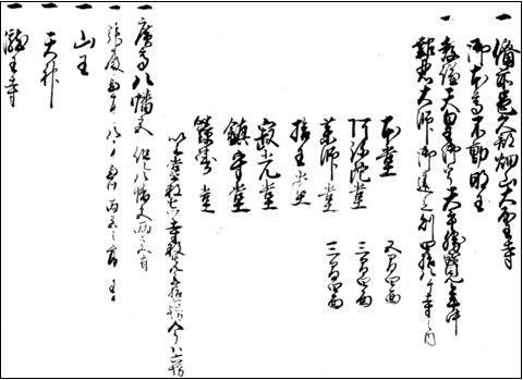 大聖寺文書(冒頭の部分)