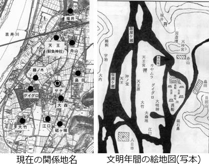 現在の関係地名・文明年間の絵地図(写本)