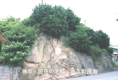 神坂(現才崎)